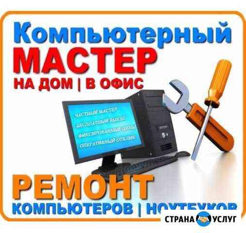 Ремонт компьютеров и ноутбуков на дому Курск