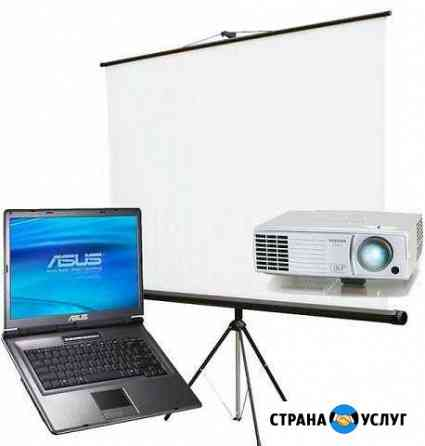 Аренда (прокат) проектора в Улан-Удэ Улан-Удэ