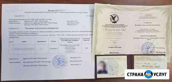 Удостоверения, корочки. Обучение профессиям Курган