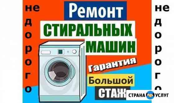 Ремонт стиральных машин выезд диагностика бесплатн Великие Луки