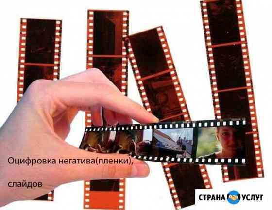 Сканирование фотопленок и слайдов,печать фото Мурманск