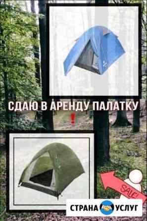 Палатка в аренду Чебоксары