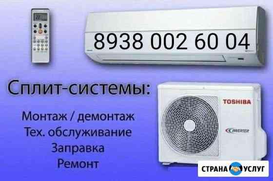 Установка кондиционеров Грозный