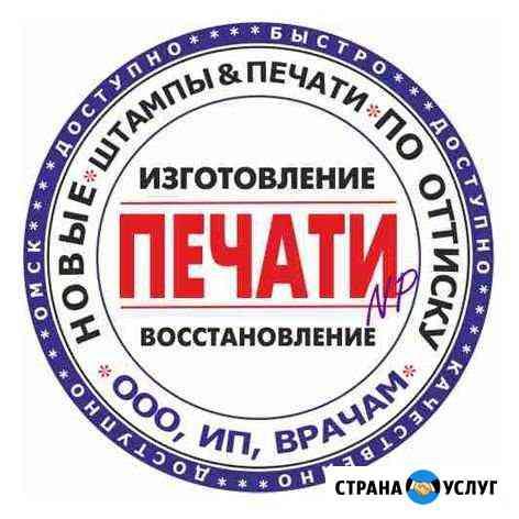 Печати и штампы за 1 час, полиграфические услуги Омск