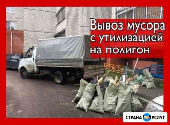Вывоз мусора Грозный