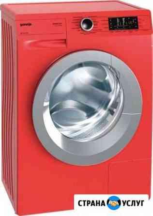 Ремонт стиральных машин Беслан