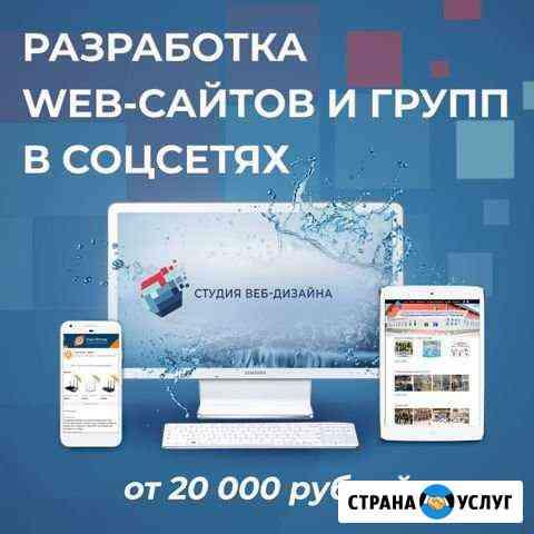 Разработка Web-сайтов и групп в соцсетях Кимры