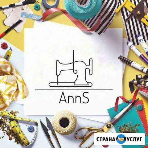 Ателье AnnS Брянск