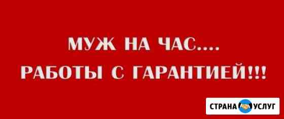 Муж на час Новомосковск