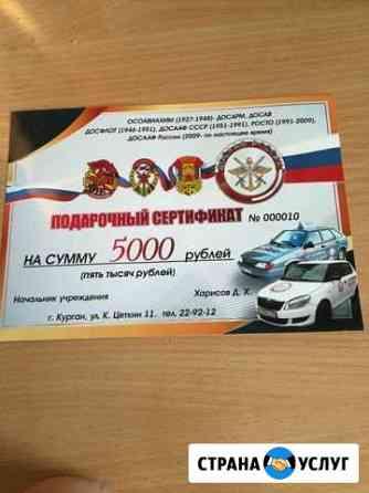 Подарочный сертификат на обучение в автошк досааф Курган