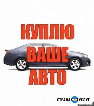 Выкуп автомобилей Пестово