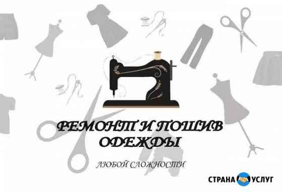 Ремонт и пошив одежды любой сложности Брянск