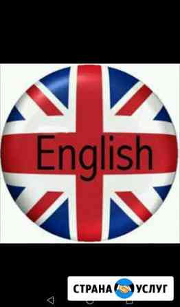 Уроки английского (дистанционно) Элиста