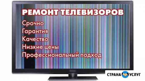 Ремонт и настройка любых телевизоров Петрозаводск