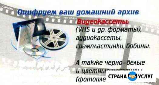 Оцифровка видео, фото и аудио Элиста