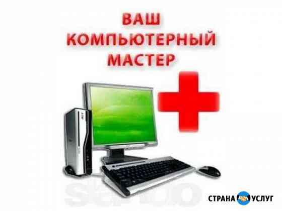 Ремонт компьютеров, установка ос Иваново