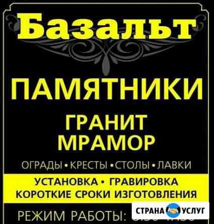 Изготовление и установка памятников, оград и т. д Балаково