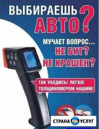 Толщиномер ет-11P в Аренду Губкинский