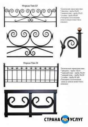 Кованые ограды,кресты,столы,лавки из металла Ярцево
