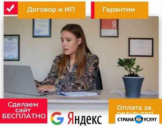SEO продвижение. Создание сайта.Оптимизация сайтов Иваново