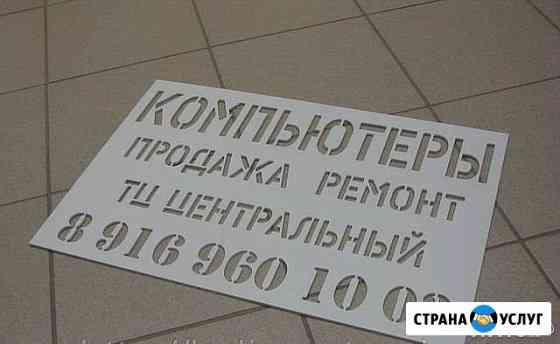 Изготовление трафаретов, реклама Узловая