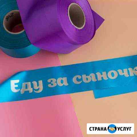 Печать на лентах Нижневартовск