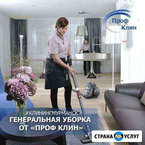 Генеральная уборка Мурманск