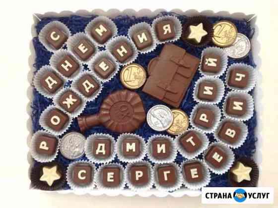 Шоколадные буквы, цветы, подарки Тюмень