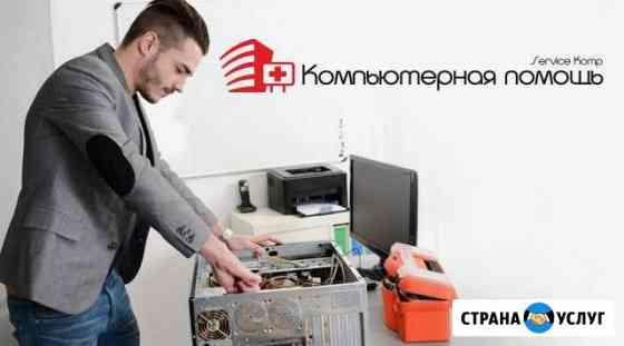 Компьютерная помощь Краснокаменск Краснокаменск