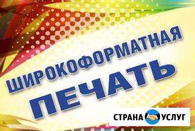 Широкоформатная печать (наружка) Нижневартовск