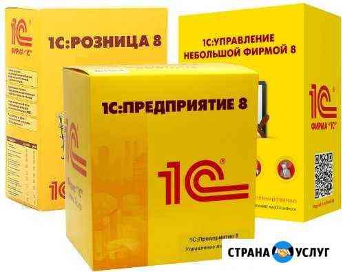 Программист 1С Мурманск