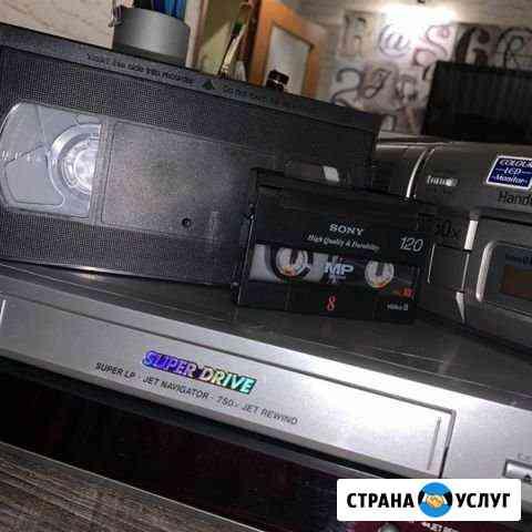 Оцифровка видеокассет Мурманск