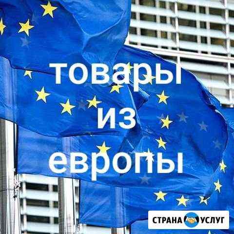 Товары из Европы Калининград