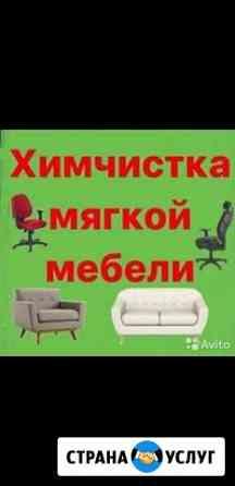 Химчистка мягкой мебели Владикавказ