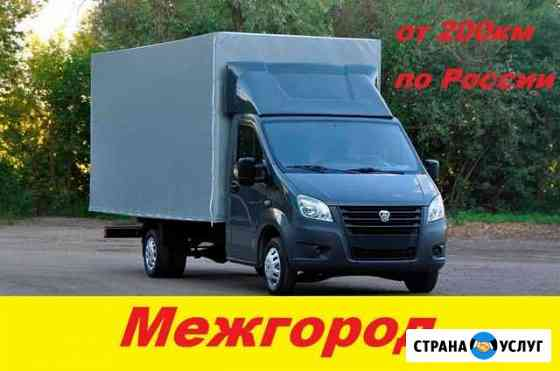Грузоперевозки/Газель Ярославль