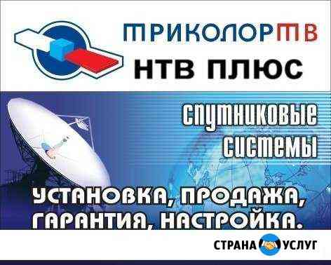 Спутниковое телевидение Локоть