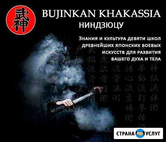 Обучение ниндзюцу. Самооборона Саяногорск