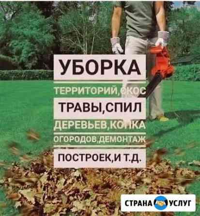 Уборка територий Мценск