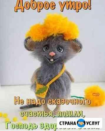 Няня на час Бердск