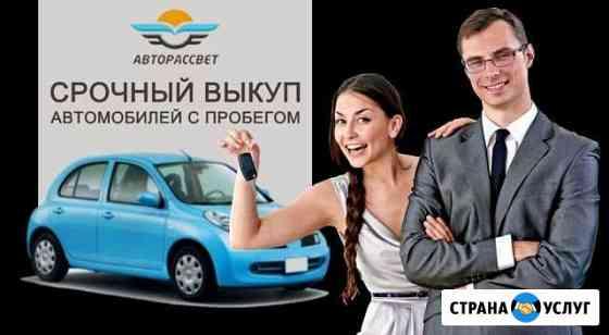 Услуги срочный автовыкуп/ Подбор авто Улан-Удэ
