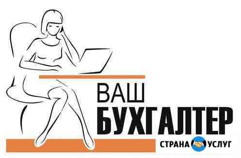 Бухгалтерское сопровождение Кострома