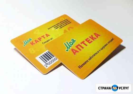 Изготовим пластиковые карты, визитки, виниловые ма Йошкар-Ола