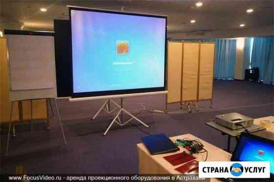 Аренда проектора, экрана, колонок, микрофонов Курган