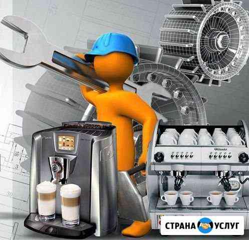 Кофейное оборудование Петрозаводск