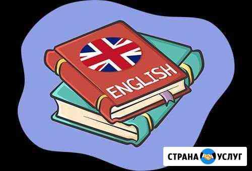 Репетитор по английскому языку Тульский