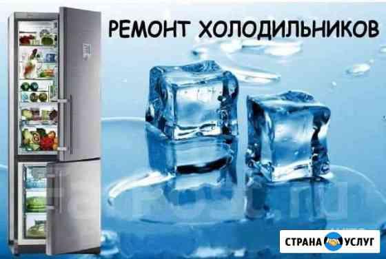Старые холодильники ремонт и принимаю Черкесск
