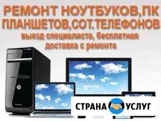 Ремонт ноутбуков и системников Великий Новгород