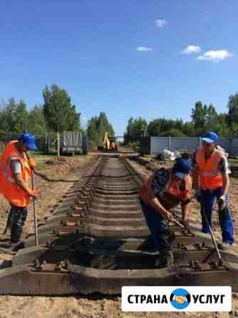 Ремонт железнодорожных путей Ярославль