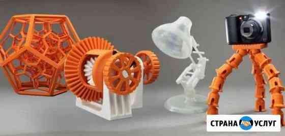 3D Печать/Объёмные модели/3д печать на заказ Петропавловск-Камчатский