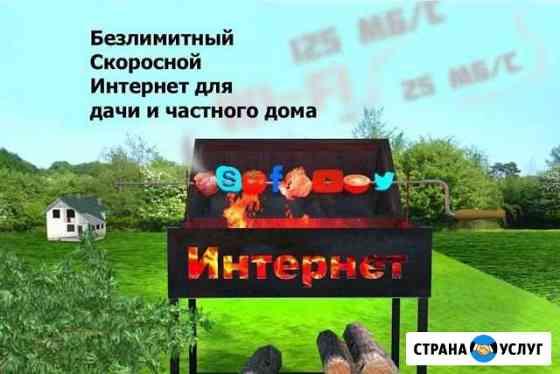 Интернет в частном доме wifi Ульяновск